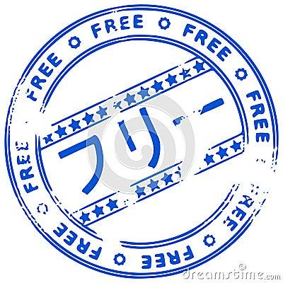 Grunge stamp FREE - Japanese