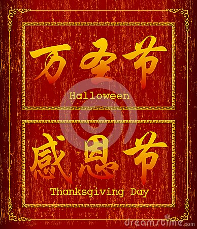 Halloween and Thanksgiving Day