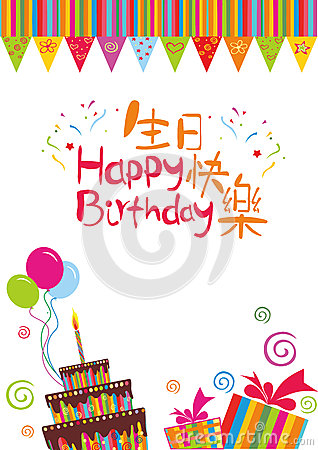 Happy Birthday Card Cover With Chinese Characters Stock