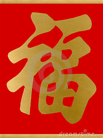 Free Happy Chinese New Year Luck Stock Photos - 459313