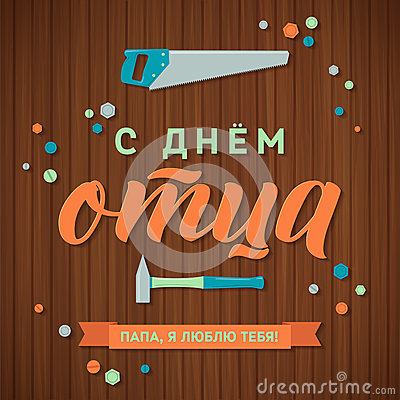Happy Father`s Day! Greeting Russian Retro Card. A hammer and saw, the dad`s tools. Wood Background. Vector Illustration