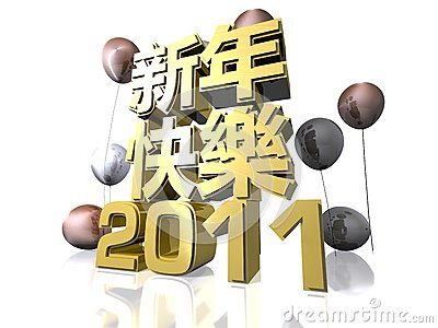 Happy New Year 2011 - traditional chinese text