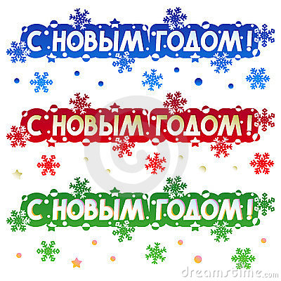 Happy New Year! - Russian language