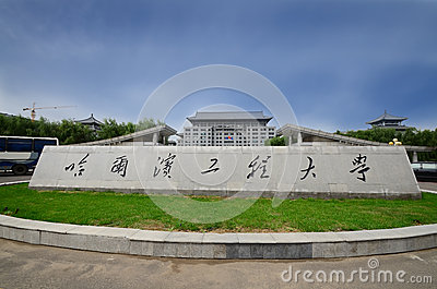 Harbin Engineering University