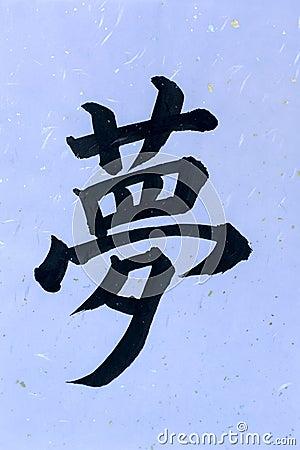 Free Hieroglyph Dream On Japanese Paper. Royalty Free Stock Image - 65358176