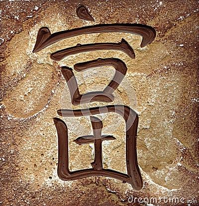 Hieroglyph (east calligraphy)