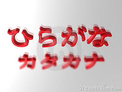 Hiragana katakana