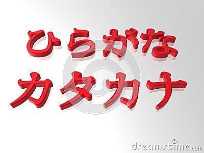 Hiragana and katakana