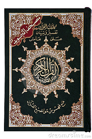 The Holy Quran Book Cover
