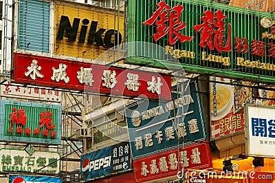 Hong Kong: Argyle Street Signs Editorial Photography