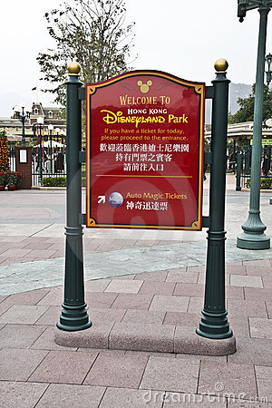 Hong Kong Disneyland Park Editorial Stock Image