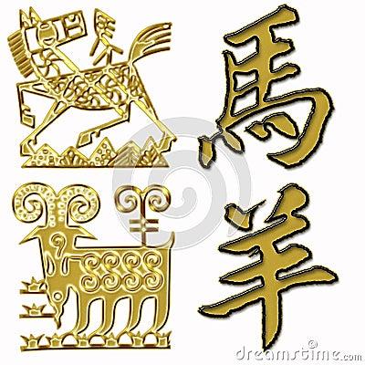 Horse and sheep chinese symbols