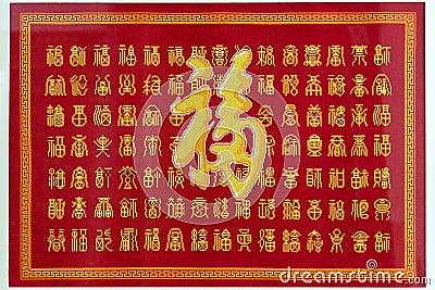 Hundred Chinese benediction