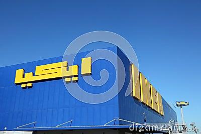 Ikea furniture store in Abu Dhabi