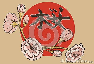 Illustration of flowering branch of sakura.