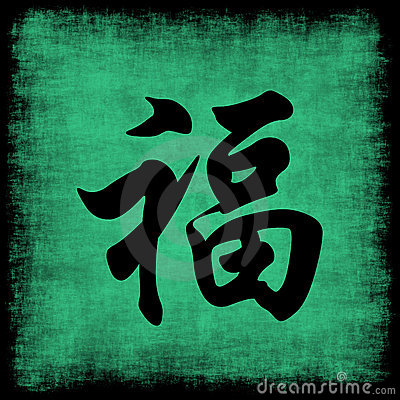 Insieme cinese di calligrafia di ricchezza