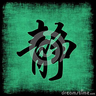 Insieme cinese di calligrafia di serenità