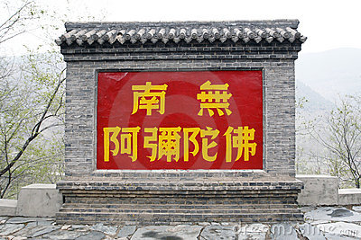 Instruction wall of the temple.