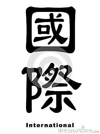 International in chinese