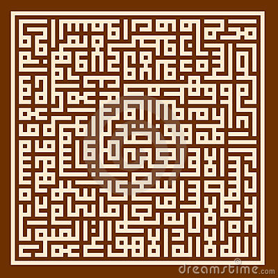 Free Islamic Artistic Maze Pattern Stock Photo - 3280130