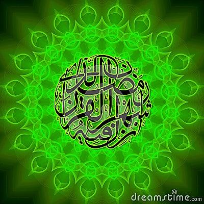 Islamic Calligraphy On Exploding Mandala Backgroun