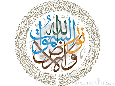 Islamic Calligraphytranslationallah Is The Light Of The Heavens