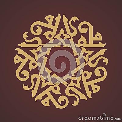 Islamic Calligraphy Wallpaper Poster Naskh Royalty-Free