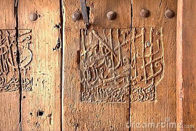 Islamic Carved Door