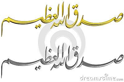 Islamic Prayer #18