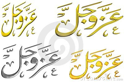 Islamic Prayer #52