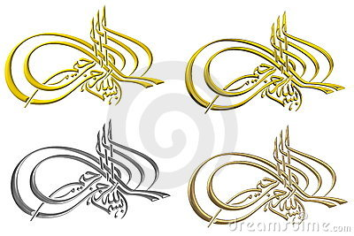 Islamic Prayer #6 Royalty Free Stock Images - Image: 4320549