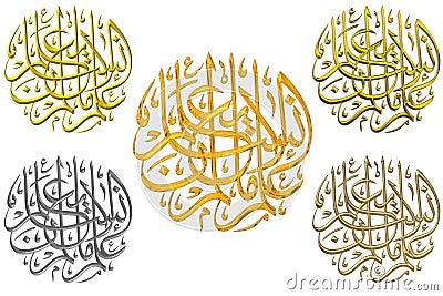 Islamic Prayer #63