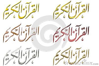 Islamic prayer script