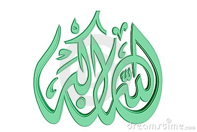 Islamic Prayer Symbol #1