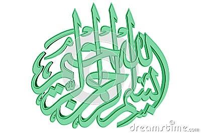 Islamic Prayer Symbol #12
