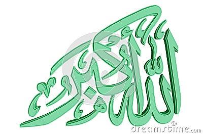 Islamic Prayer Symbol #5