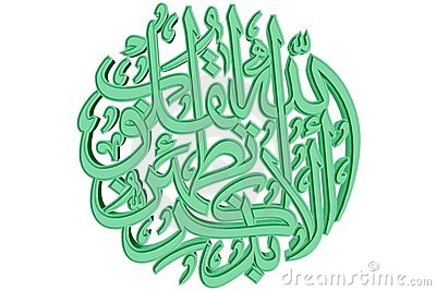 Islamic prayer symbol
