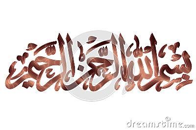 Islamic Prayer Symbol