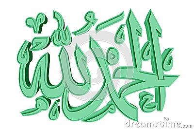 Islamic Prayer Symbol #60