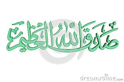 Islamic Prayer Symbol #63