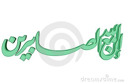 Islamic Prayer Symbol #71