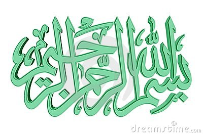 Islamic Prayer Symbol #9