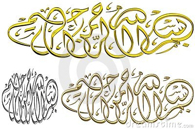 Islamic prayer text signs