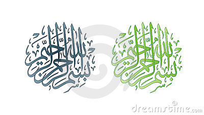 Islamic Prayer in Thuluth Script