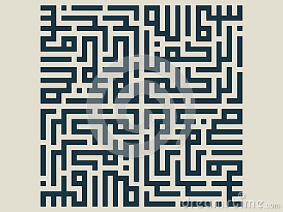 Islamitisch kalligrafie arabisch ontwerp 39 vector for Mot architecture