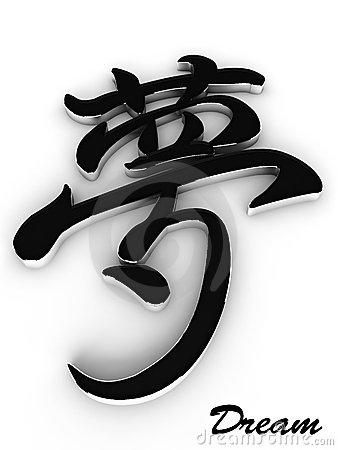 Japan calligraphy hieroglyph - dream word
