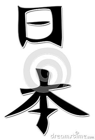 Japanese Japan