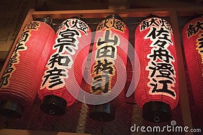 Japanese lamps at night