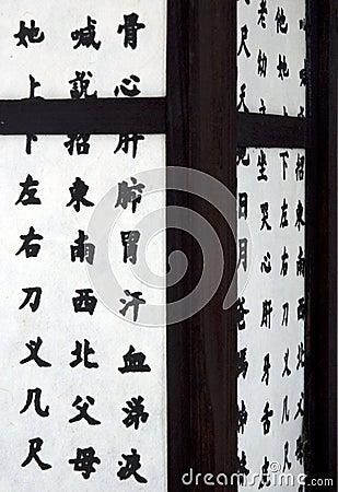 Free Japanese Lantern Royalty Free Stock Photography - 4883897