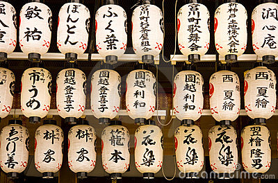 Japanese Lanterns Shrine Kyoto Japan